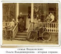 Вадковская Ольга Владимировна