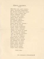ea_poem_01.jpg