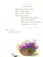 ea_poem_02.jpg