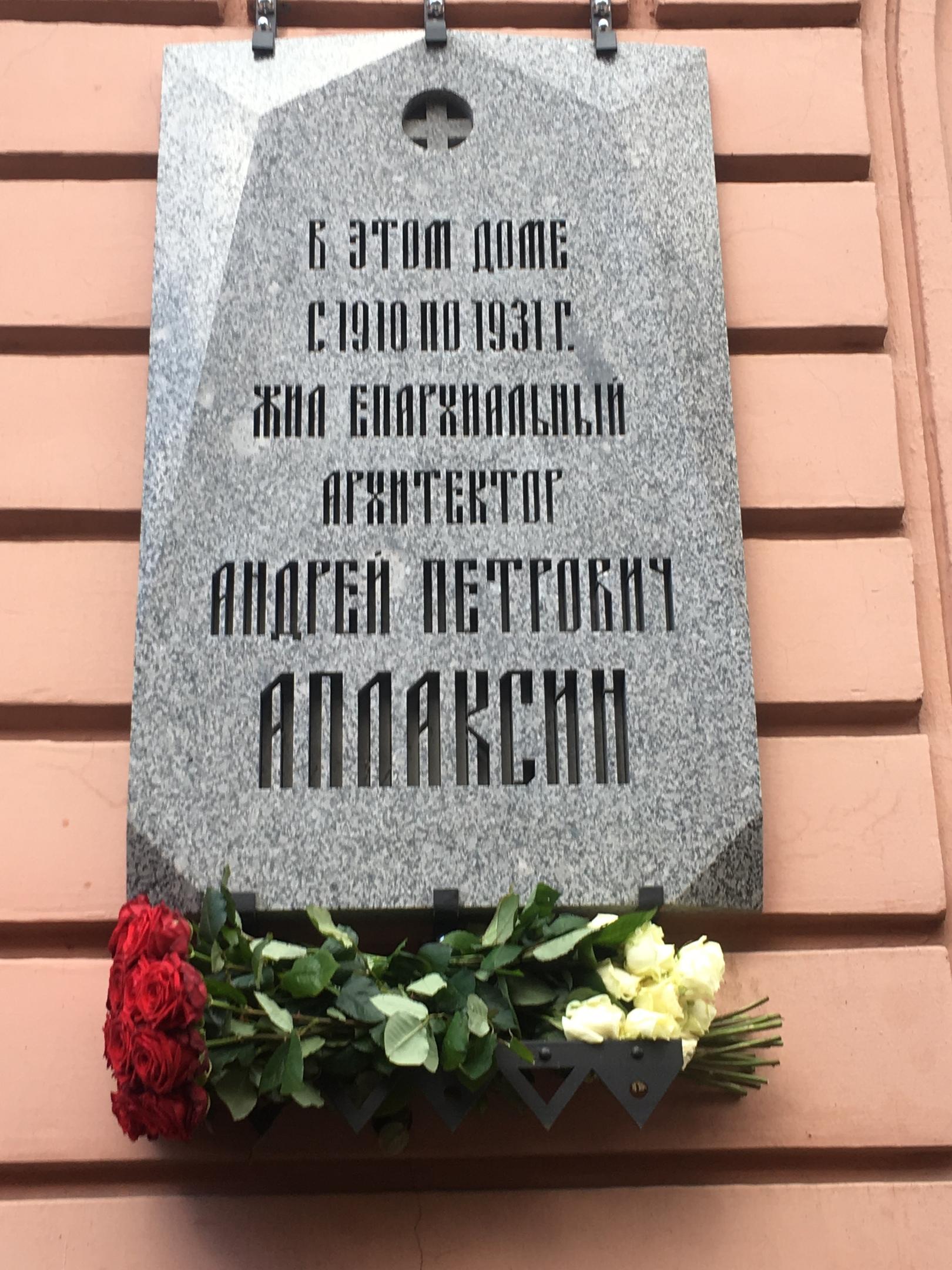 Состоялась торжественная церемония открытия мемориальной доски в честь епархиального петербургского архитектора Андрея Петровича Аплаксина.